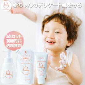 初めての スキンケア 無添加 ケミカルフリー ボディソープ 泡 ポンプ付き & つめかえ & 保湿クリーム 敏感肌 乾燥肌 でお困りの 赤ちゃん 子供 大人 の方も デリケート肌 を 保水 防御 まも肌 ベビーソープ ベビークリーム 国産 日本製 全身 にも 安心 送料無料 アトピー