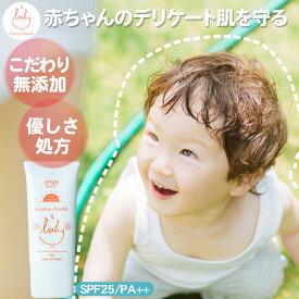 0歳児 からの ケミカルフリー 日焼け止め 敏感肌 乾燥肌 肌荒れ でお困りの 赤ちゃん 子供 大人 の方も 石鹸 で洗い流せます まも肌 ベビー UV エアリー クリーム SPF25 PA++ 50g 国産 日本製 アトピー 安心 送料無料