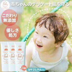 新生児 からの ケミカルフリー 日焼け止め 敏感肌 乾燥肌 肌荒れ でお困りの 赤ちゃん 子供 大人 の方も 石鹸 で洗い流せます まも肌 ベビー UV エアリー クリーム 3個セット SPF25 PA++ 50g 国産 日本製 アトピー 安心