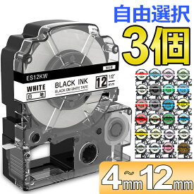 【超特価★ポイント10倍】自由選択3個 3.5mm 6mm 9mm 12mm テプラ プロ 互換 テープ カートリッジ 全カラーから選ぶ キングジム テプラ PRO SR150、SR170、SR330、SR530、SR550、SR670、SR720、SR750、SR970、SR-GL1、SR-GL2 多機種対応 送料無料!