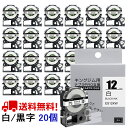 【P10倍★最短翌日配達】20個 テプラ テープ 12mm 白 SS12KW 互換 キングジム用 テプラ PRO 互換テープ カートリッジ …