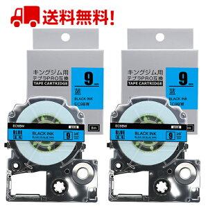 【7月全月間!P10倍★最短翌日配達】2個 テプラ テープ 強粘着 9mm 青 SC9BW 互換 キングジム用 テプラ PRO 互換テープ カートリッジ 黒文字 1個 SR150、SR170、SR330、SR530、SR550、SR670、SR720、SR750、SR97