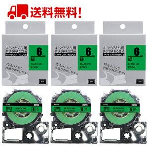 【7月全月間!P10倍★最短翌日配達】3個 テプラ テープ 6mm 緑 SC6G 互換 キングジム用 テプラ PRO 互換テープ カートリッジ 黒文字 強粘着 1個 SR150、SR170、SR530、SR750、SR720、SR550、SR-GL1、SR-GL2 送