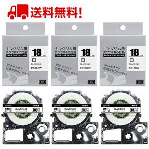 【7月全月間!P10倍★最短翌日配達】3個 テプラ テープ 18mm 白 SS18KW 互換 キングジム用 テプラ PRO 互換テープ カートリッジ 黒文字 強粘着 1個 SR150、SR170、SR530、SR750、SR720、SR550、SR-GL1、SR-GL2