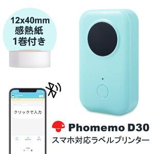 【ポイント2倍】宛名ラベルプリンター Phomemo D30 感熱ラベルプリンター ポータブル型 スマホ対応 シールラベルライター ミニラベル用サーマルプリンター 多機能超小型 Bluetooth接続 正規品 即