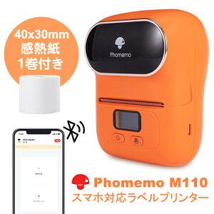 【ポイント2倍】Phomemo M110 ラベルライター プリンター コンパクト 本体 小型 ポータブル ラベルプリンター 感熱式 連続 スマホ対応 持ち運び便利 シールラベル 宛名/食品/DIY手帳/値札 USB充電