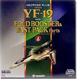 【中古】マクロスプラス 1/60 完全変形YF19 w/フォールドブースター&ファストパック