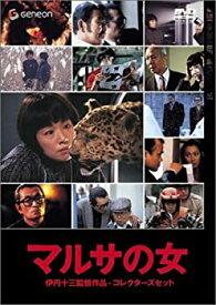 【中古】伊丹十三DVDコレクション マルサの女 コレクターズセット (初回限定生産)