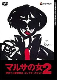 【中古】伊丹十三DVDコレクション マルサの女 2 コレクターズセット (初回限定生産)