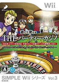 【中古】SIMPLE Wiiシリーズ Vol.3 遊んで覚える THE パーティ・カジノ~テキサスホールデム・クラップス・ルーレット・ミニバカラ・ブラックジャック・ポ