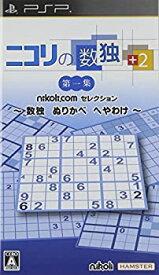 【中古】ニコリの数独 +2 第一集 ~数独 ぬりかべ へやわけ~ - PSP