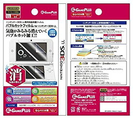 【中古】バブルカットフィルム for 3DSLL