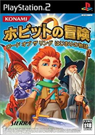 【中古】ホビットの冒険 ロード オブ ザ リング はじまりの物語