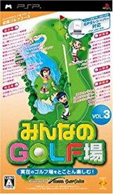 【中古】みんなのGOLF場 Vol.3(ソフト単体版) - PSP