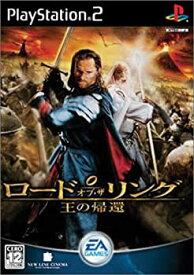 【中古】ロード・オブ・ザ・リング 王の帰還 (Playstation2)