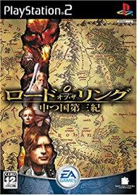【中古】ロード・オブ・ザ・リング 中つ国第三紀 (PlayStation2)