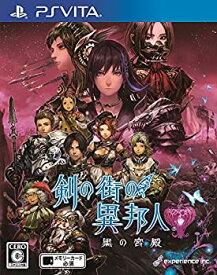 【中古】剣の街の異邦人 ~黒の宮殿~ - PS Vita