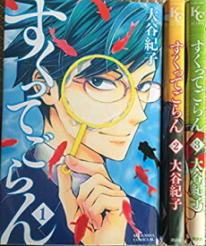 【中古】すくってごらん コミック 1-3巻セット (BE LOVE KC)