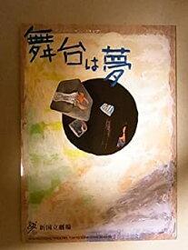 【中古】「舞台は夢」2008年公演パンフレット:堤真一・秋山奈津子・高田聖子