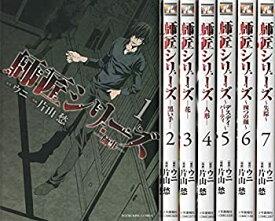 【中古】師匠シリーズ コミック 全7巻セット