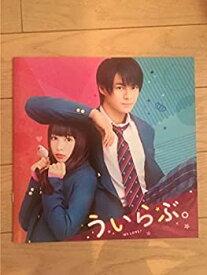 【中古】非売品 映画「ういらぶ。」パンフレット キンプリ 平野紫耀 ほか
