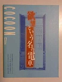 【中古】「欲望という名の電車」2002年公演パンフレット 演出:蜷川幸雄 大竹しのぶ・堤真一・寺島しのぶ