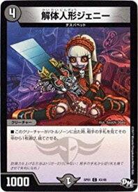 【中古】デュエルマスターズ/DMSP-01/43/C/解体人形ジェニー