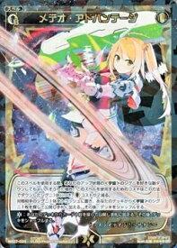 【中古】ウィクロス メテオ・アドバンテージ(スーパーレア) ネクストセレクター(WX-07)/シングルカード