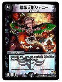 【中古】デュエルマスターズ/DMX-24/042/C/解体人形ジェニー