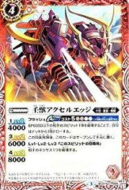 【中古】バトルスピリッツ/BS37-005 壬獣アクセルエッジ