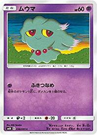 【中古】ポケモンカードゲーム SM10 038/095 ムウマ 超 (C コモン) 拡張パック ダブルブレイズ