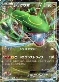 【中古】ポケモンカードXY レックウザEX / メガバトルデッキ60 PMXYD / シングルカード