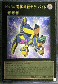 【中古】遊戯王 GENF-JP041-UL 《No.34 電算機獣テラ・バイト》 Ultimate