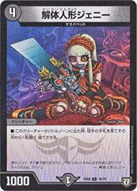【中古】デュエルマスターズ/DMEX-04/15/C/解体人形ジェニー