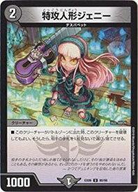 【中古】デュエルマスターズ/DMEX-06/80/U/特攻人形ジェニー