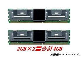 【中古】2GB×2枚 (計4GB標準パワーセット)HP DL360G5/DL380G5/BL460c/ Dell PowerEdge R900 Server Dell PowerEdge M600などへ相性動作/PC2-5300F FB-DI