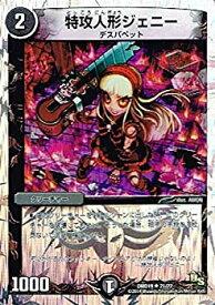 【中古】特攻人形ジェニー ホイル使用 デュエルマスターズ 滅びの龍刃ディアボロス dmd19-021
