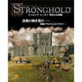 【中古】ストロングホールド 完全日本語版