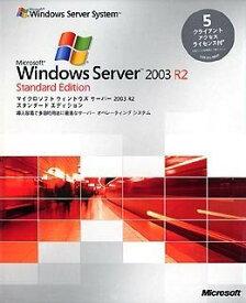【中古】Microsoft Windows Server 2003 R2 Standard Edition 5CAL付 日本語版