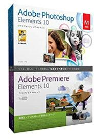 【中古】Adobe Photoshop Elements 10 & Premiere Elements 10 日本語版 乗換え・アップグレード版 Windows/Macintosh版 (修正パッチ未適用)