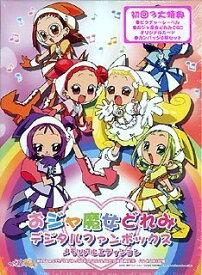 【中古】おジャ魔女どれみ デジタルファンボックス 初回限定版