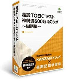 【中古】フォント・アライアンス・ネットワーク 超鍛TOEICテスト 神崎流600超えのツボ ~単語編~