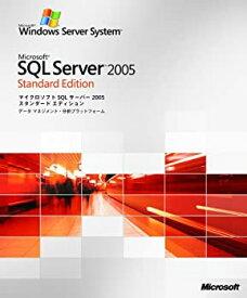 【中古】Microsoft SQL Server 2005 Standard Edition 日本語版 5CAL付き サービスパック2同梱