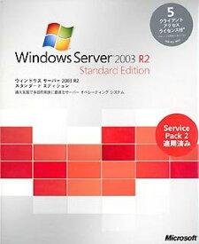 【中古】Microsoft Windows Server 2003 R2 w/SP2 Standard Edition 5クライアントアクセスライセンス付
