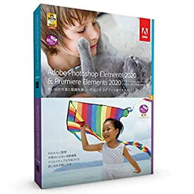 【中古】Adobe Photoshop Elements & Premiere Elements 2020(最新)|通常版|パッケージ版|Windows/Mac対応