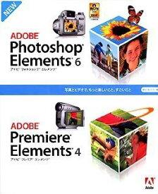 【中古】Photoshop & Premiere Elements 4 日本語版 Windows版 通常版