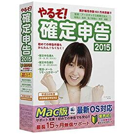 【中古】【やるぞ! 2016への無償バージョンアップシール付き】 やるぞ! 確定申告2015 for Mac