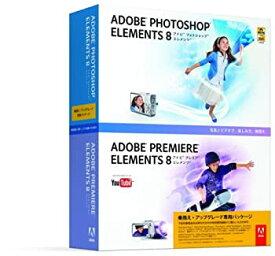 【中古】Adobe Photoshop Elements 8 & Adobe Premiere Elements 8 日本語版 乗換・アップグレード版 Windows版