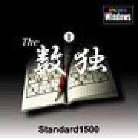 【中古】Standard1500 The 数独 1