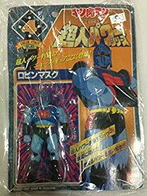 【中古】キン肉マン 超人パワーシリーズ 「ロビンマスク」